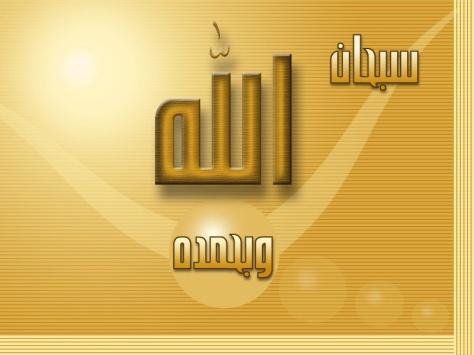 ISLAMIC (13)